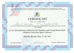11-я Международная конференция студентов и молодых ученых «Современный университет Спорт Наука»